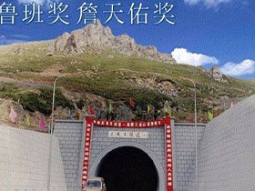 青海国道大坂山隧道
