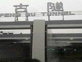 余杭塘路 丰古隧道 杭州市政工程