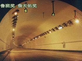 北京八达岭高速公路潭峪沟隧道