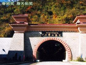 川藏公路二郎山隧道
